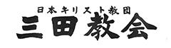 日本基督教団 三田教会