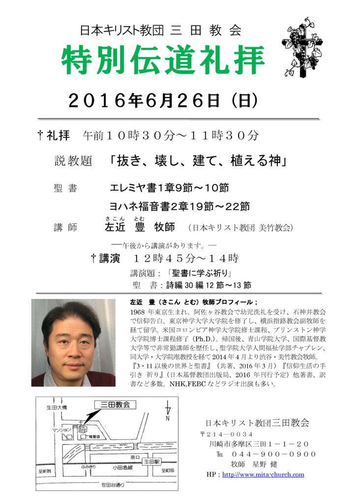 thumbnail of 特伝チラシ2016