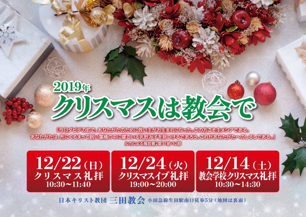 クリスマスチラシ2019_Part1のサムネイル